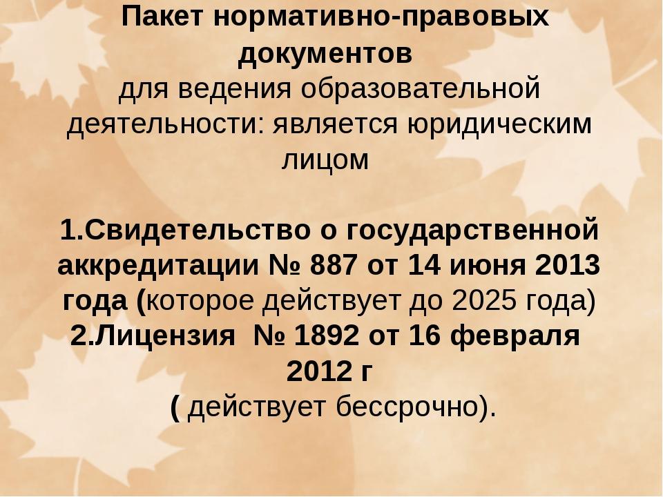 Пакет нормативно-правовых документов для ведения образовательной деятельност...