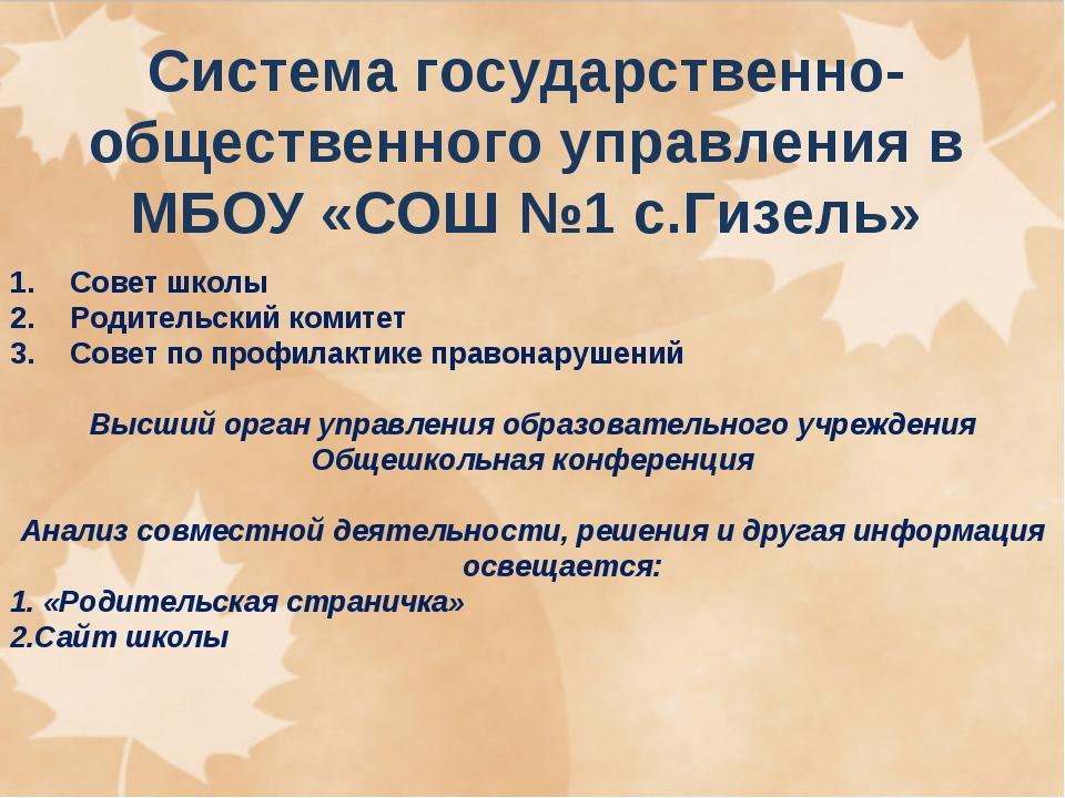 Система государственно-общественного управления в МБОУ «СОШ №1 с.Гизель» Сове...