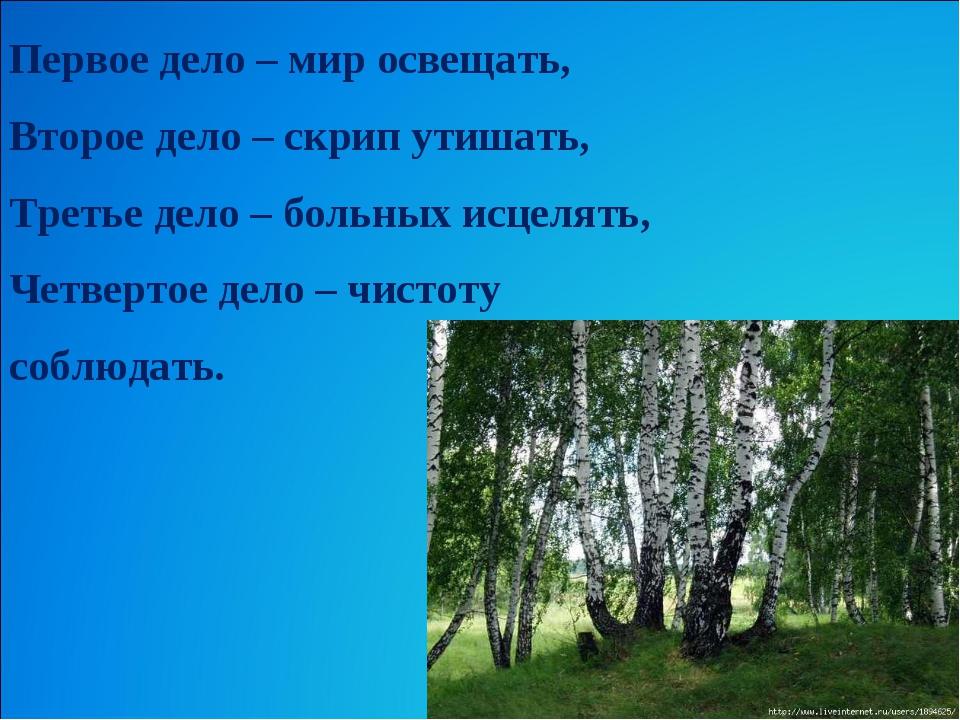 Первое дело – мир освещать, Второе дело – скрип утишать, Третье дело – больны...