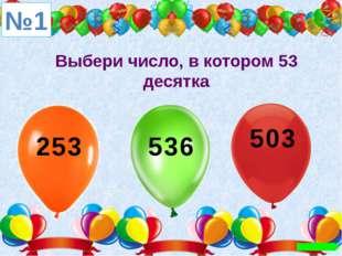 Выбери число, в котором 53 десятка №1 253 536 503