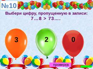Выбери цифру, пропущенную в записи: 7…8 > 73…. №10 3 2 0 проверка
