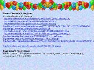 Использованные ресурсы: Автор шаблона М.Ю.Явдосюк http://img-fotki.yandex.ru/