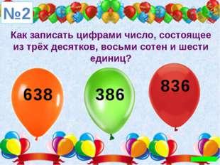 Как записать цифрами число, состоящее из трёх десятков, восьми сотен и шести