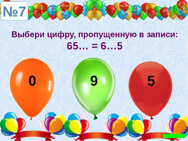 Выбери цифру, пропущенную в записи: 65… = 6…5 №7 0 9 5