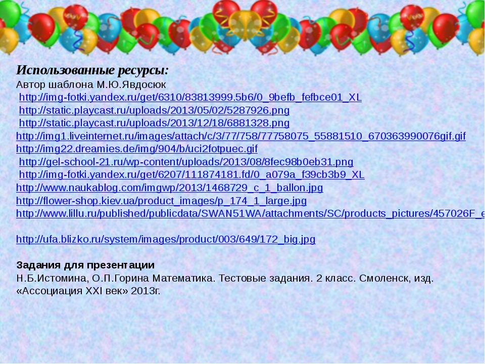Использованные ресурсы: Автор шаблона М.Ю.Явдосюк http://img-fotki.yandex.ru/...