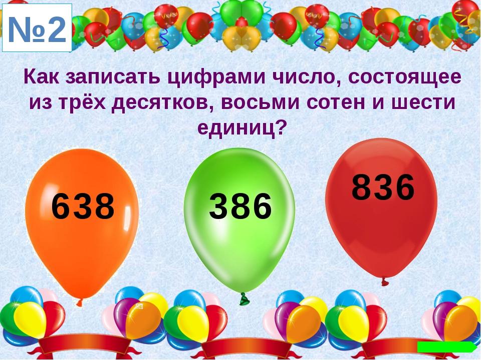 Как записать цифрами число, состоящее из трёх десятков, восьми сотен и шести...