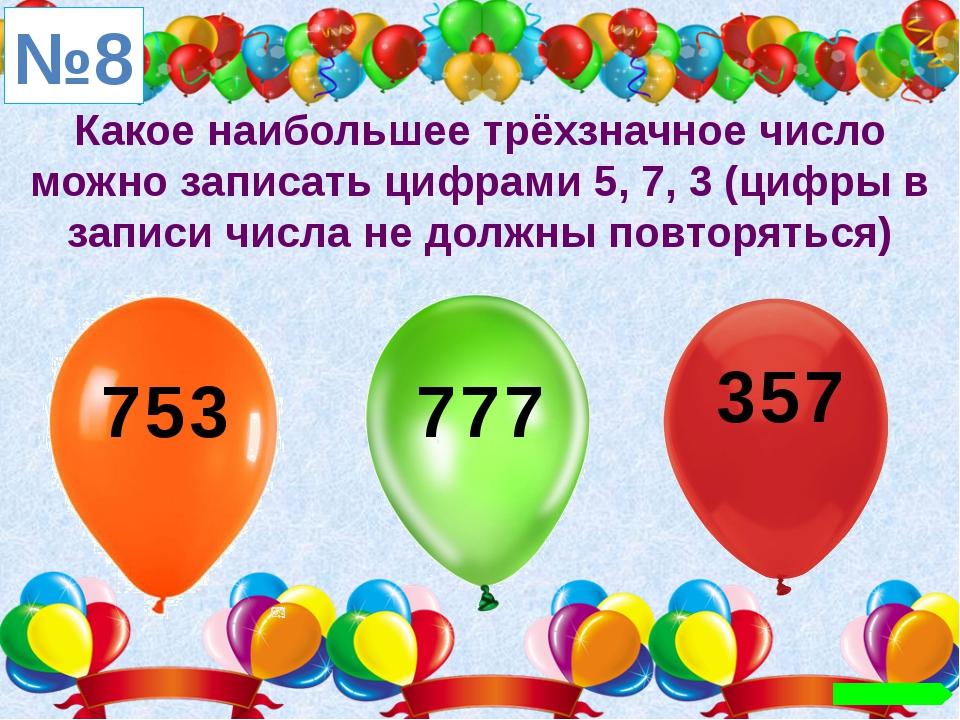 Какое наибольшее трёхзначное число можно записать цифрами 5, 7, 3 (цифры в за...