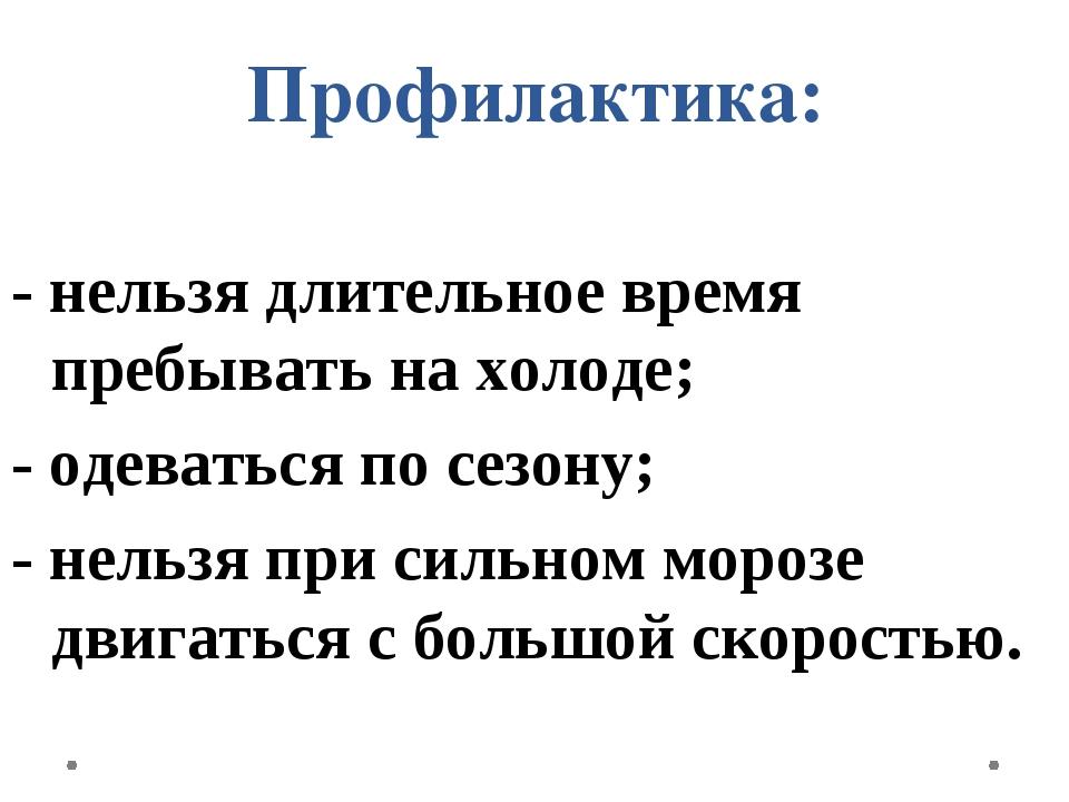 Профилактика: - нельзя длительное время пребывать на холоде; - одеваться по с...