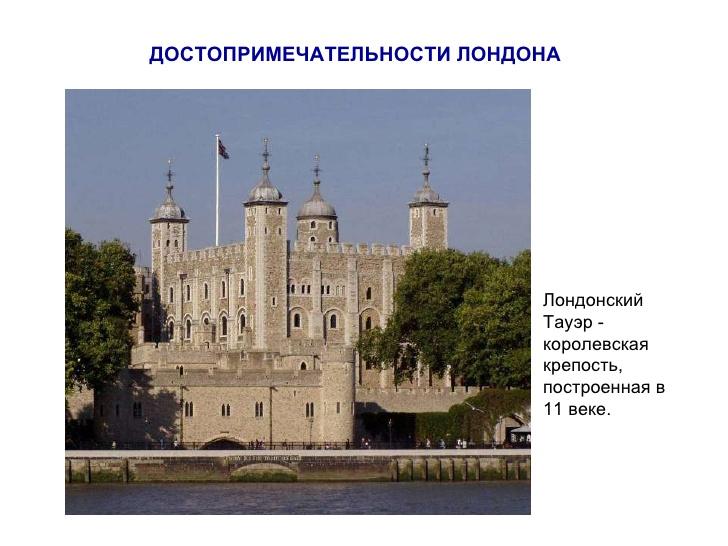 C:\Documents and Settings\Светлана\Рабочий стол\Великобритания\slide-8-728.jpg