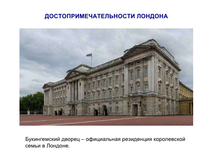 C:\Documents and Settings\Светлана\Рабочий стол\Великобритания\slide-11-728.jpg