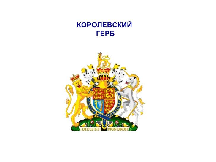 C:\Documents and Settings\Светлана\Рабочий стол\Великобритания\slide-4-728.jpg