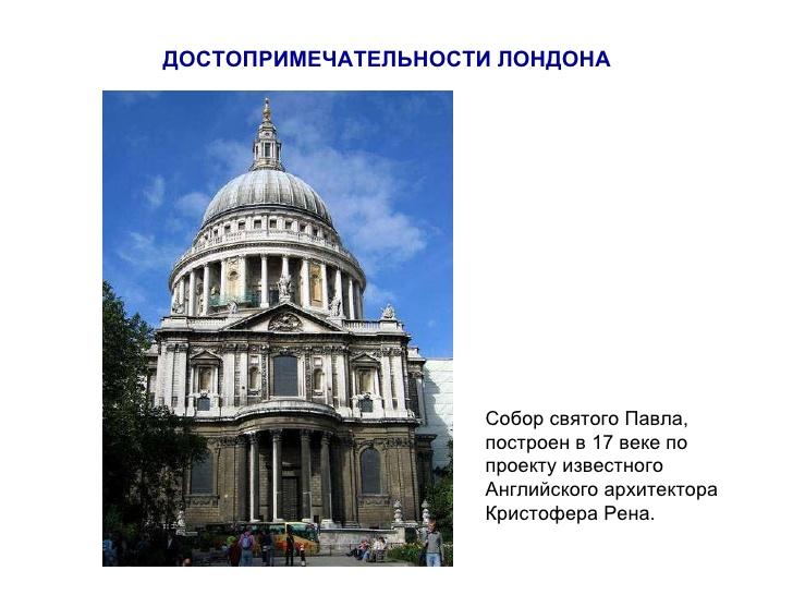 C:\Documents and Settings\Светлана\Рабочий стол\Великобритания\slide-10-728.jpg