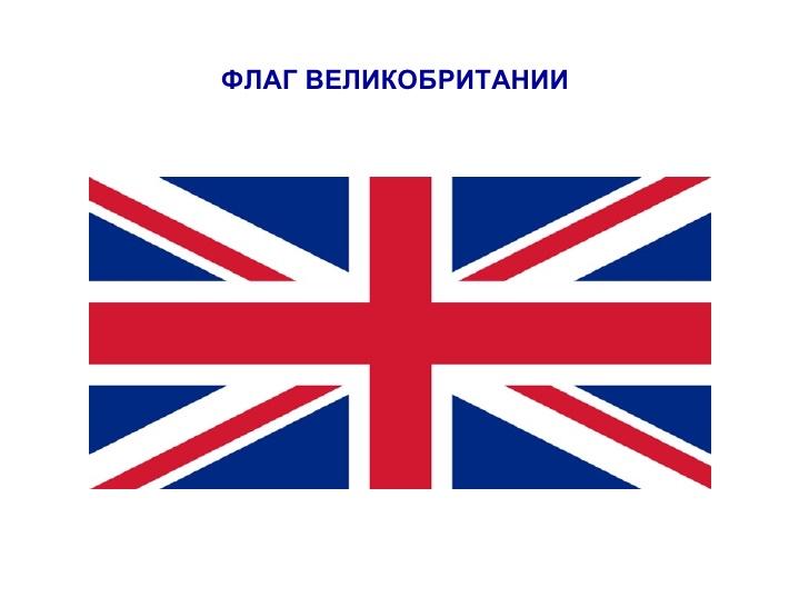 C:\Documents and Settings\Светлана\Рабочий стол\Великобритания\slide-3-728.jpg