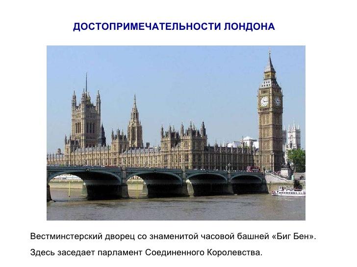 C:\Documents and Settings\Светлана\Рабочий стол\Великобритания\slide-7-728.jpg