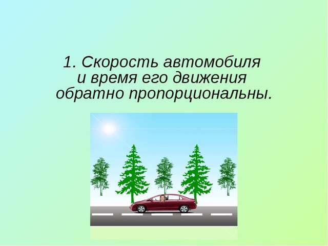 1. Скорость автомобиля и время его движения обратно пропорциональны.