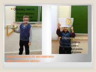Защита проекта по математике «Мое любимое число»