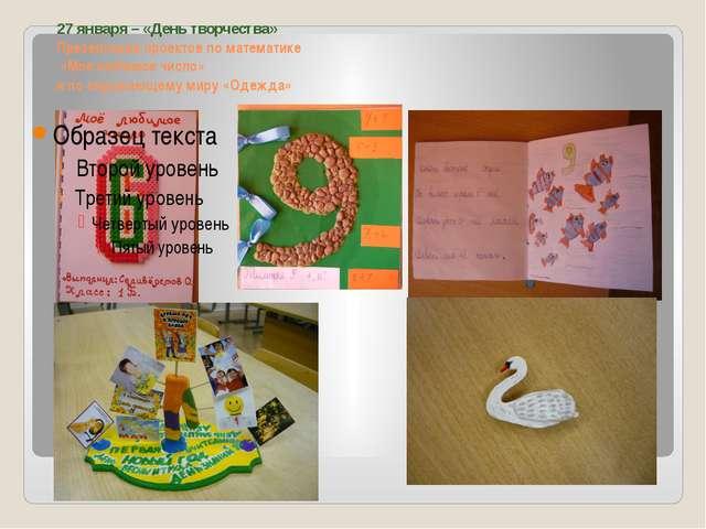 27 января – «День творчества» Презентация проектов по математике «Мое любимое...
