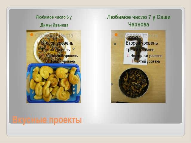 Вкусные проекты Любимое число 6 у Димы Иванова Любимое число 7 у Саши Чернова