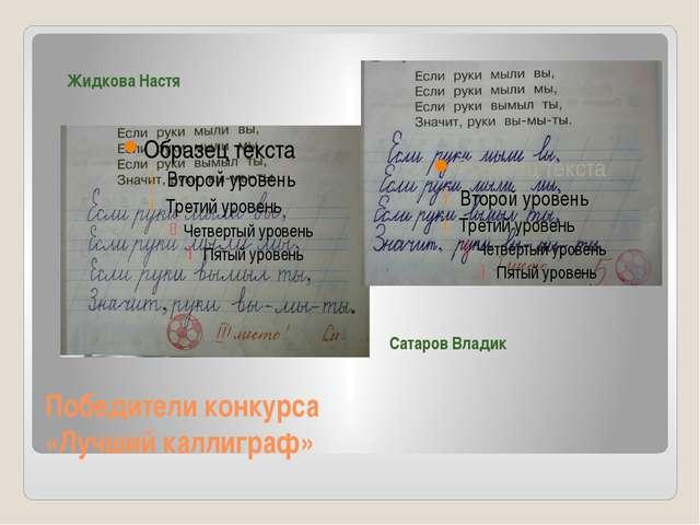 Победители конкурса «Лучший каллиграф» Жидкова Настя Сатаров Владик