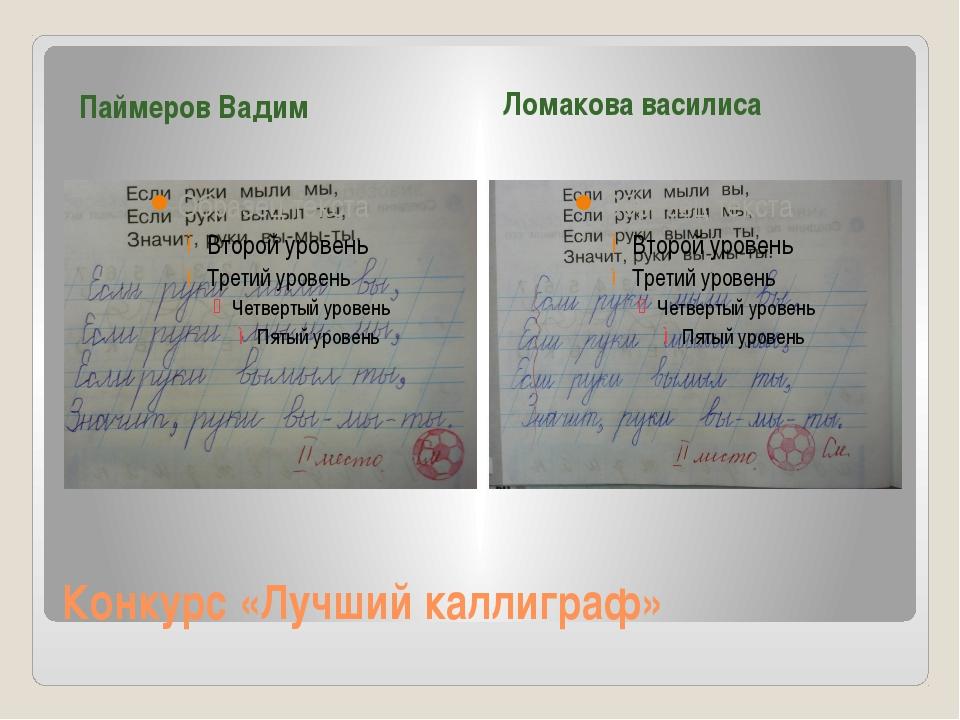Конкурс «Лучший каллиграф» Паймеров Вадим Ломакова василиса