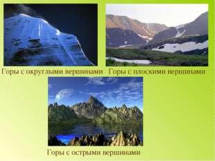 Горы с округлыми вершинами Горы с плоскими вершинами Горы с острыми вершинами