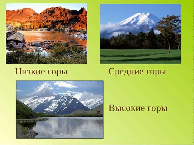 Низкие горы Средние горы Высокие горы