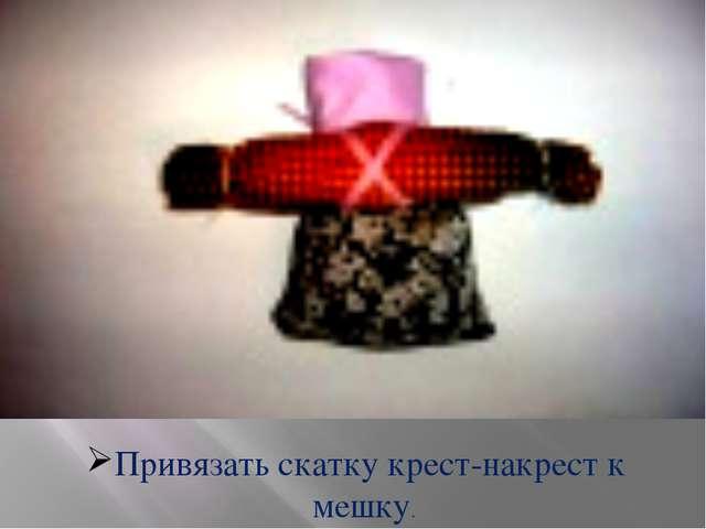 Привязать скатку крест-накрест к мешку.