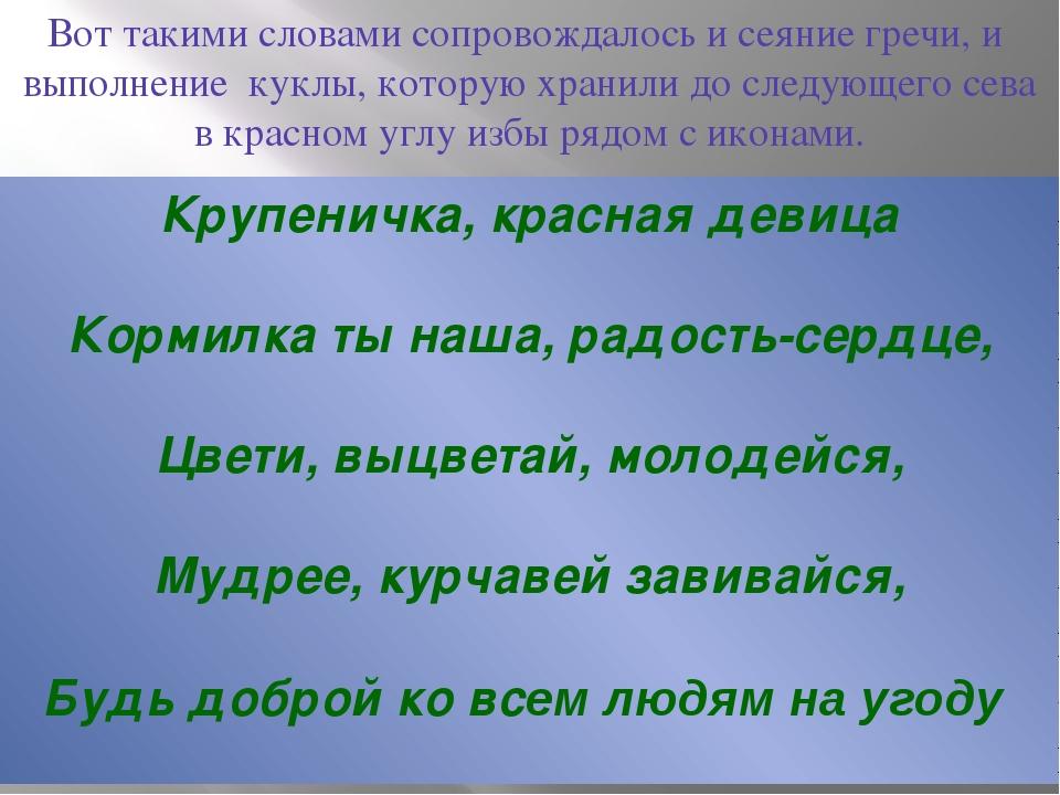 Крупеничка, красная девица Кормилка ты наша, радость-сердце, Цвети, выцветай,...