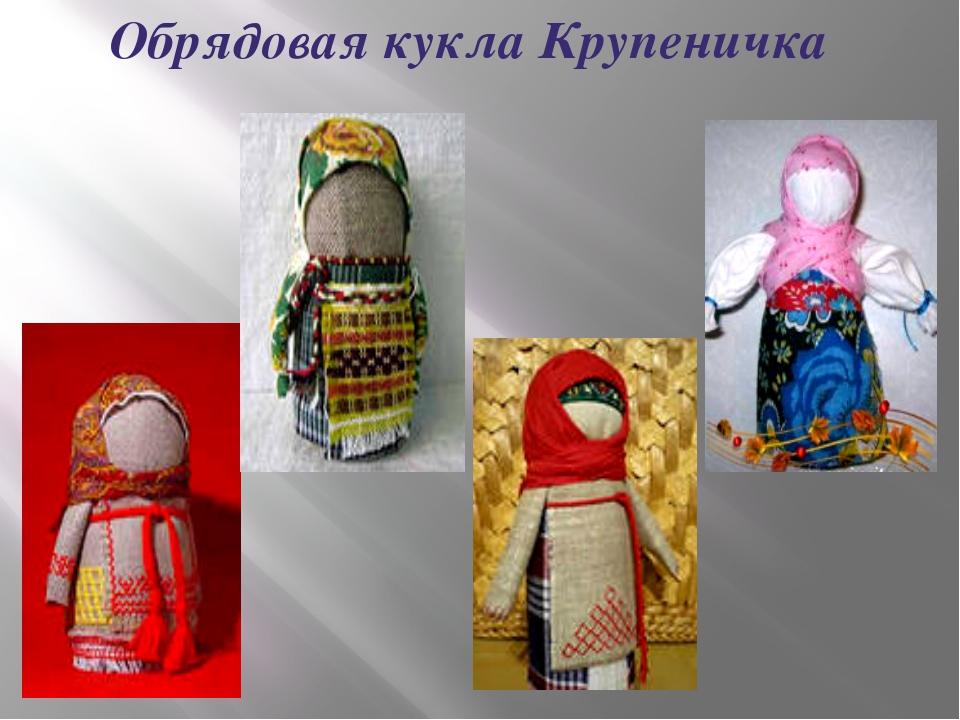 Обрядовая кукла Крупеничка