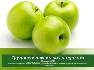 Трудности воспитания подростка Абакумова М.В. педагог-психолог МБОУ СОШ №9 с