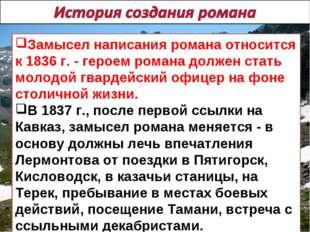 Замысел написания романа относится к 1836 г. - героем романа должен стать мол