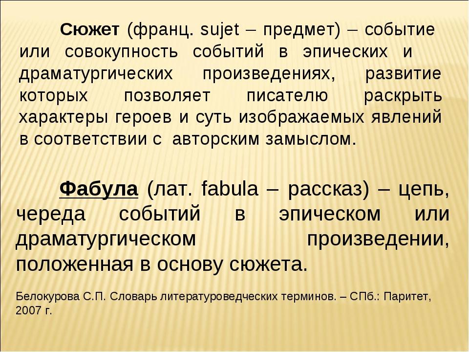 Сюжет (франц. sujet – предмет) – событие или совокупность событий в эпически...