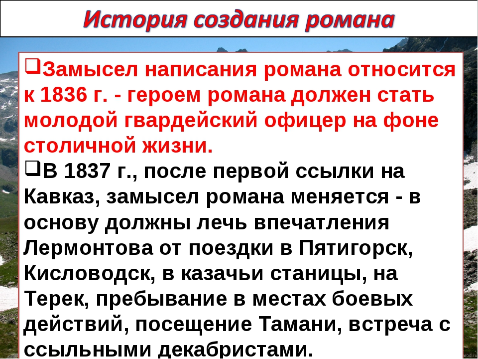 Замысел написания романа относится к 1836 г. - героем романа должен стать мол...