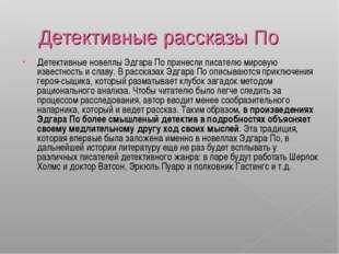 Детективные рассказы По Детективные новеллы Эдгара По принесли писателю миров