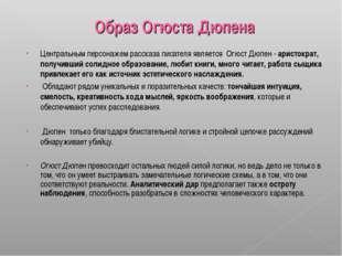 Образ Огюста Дюпена Центральным персонажем рассказа писателя является Огюст Д