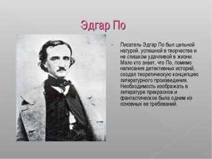 Эдгар По Писатель Эдгар По был цельной натурой, успешной в творчестве и не сл
