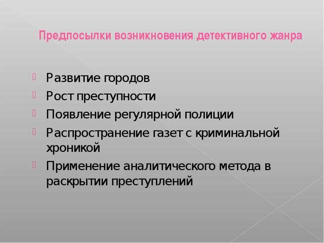 Предпосылки возникновения детективного жанра Развитие городов Рост преступнос...
