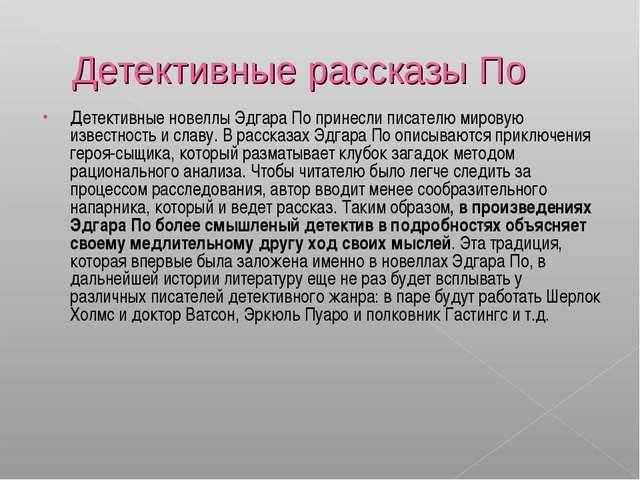 Детективные рассказы По Детективные новеллы Эдгара По принесли писателю миров...