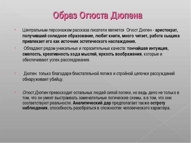Образ Огюста Дюпена Центральным персонажем рассказа писателя является Огюст Д...