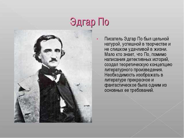Эдгар По Писатель Эдгар По был цельной натурой, успешной в творчестве и не сл...