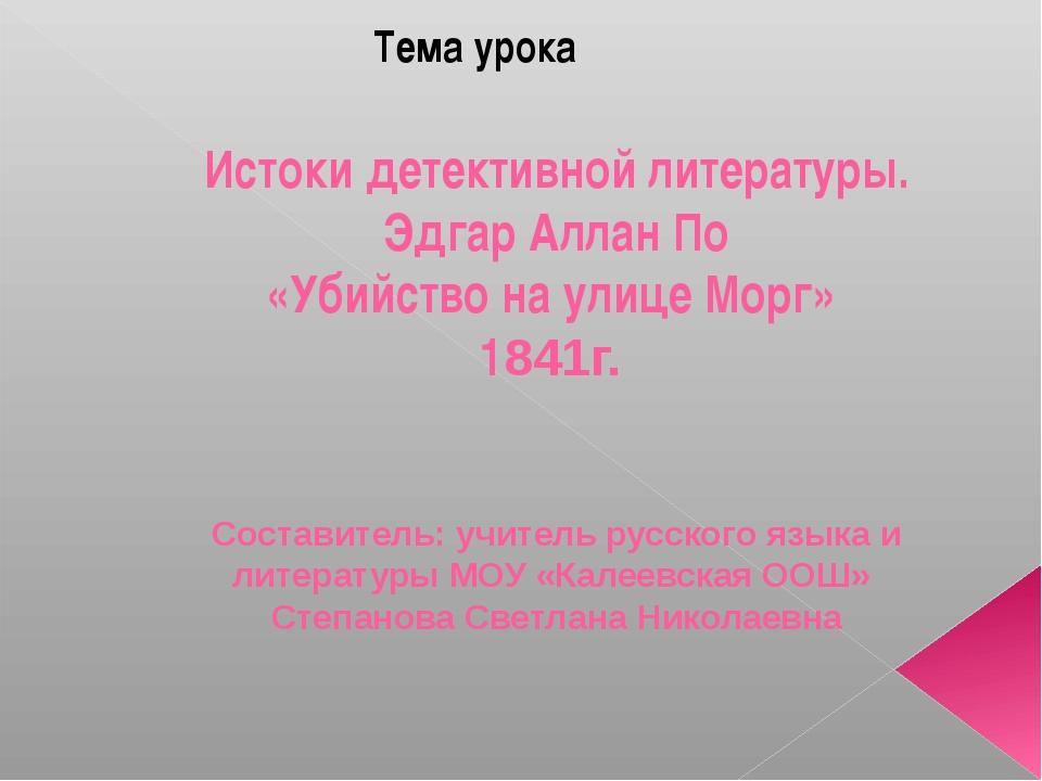 Истоки детективной литературы. Эдгар Аллан По «Убийство на улице Морг» 1841г...