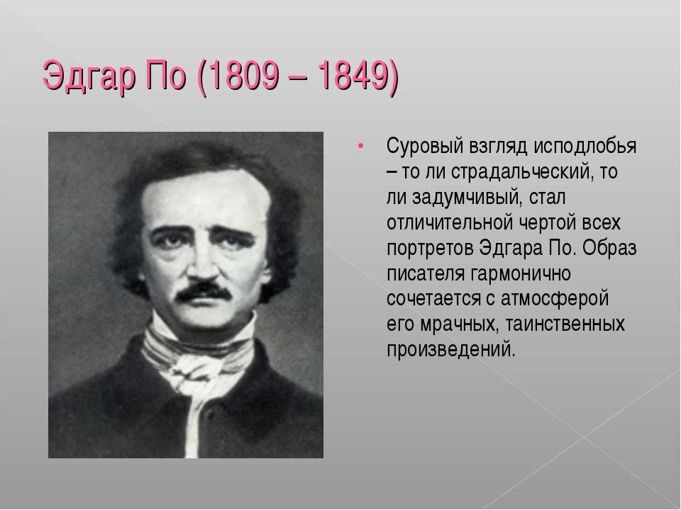 Эдгар По (1809 – 1849) Суровый взгляд исподлобья – то ли страдальческий, то л...