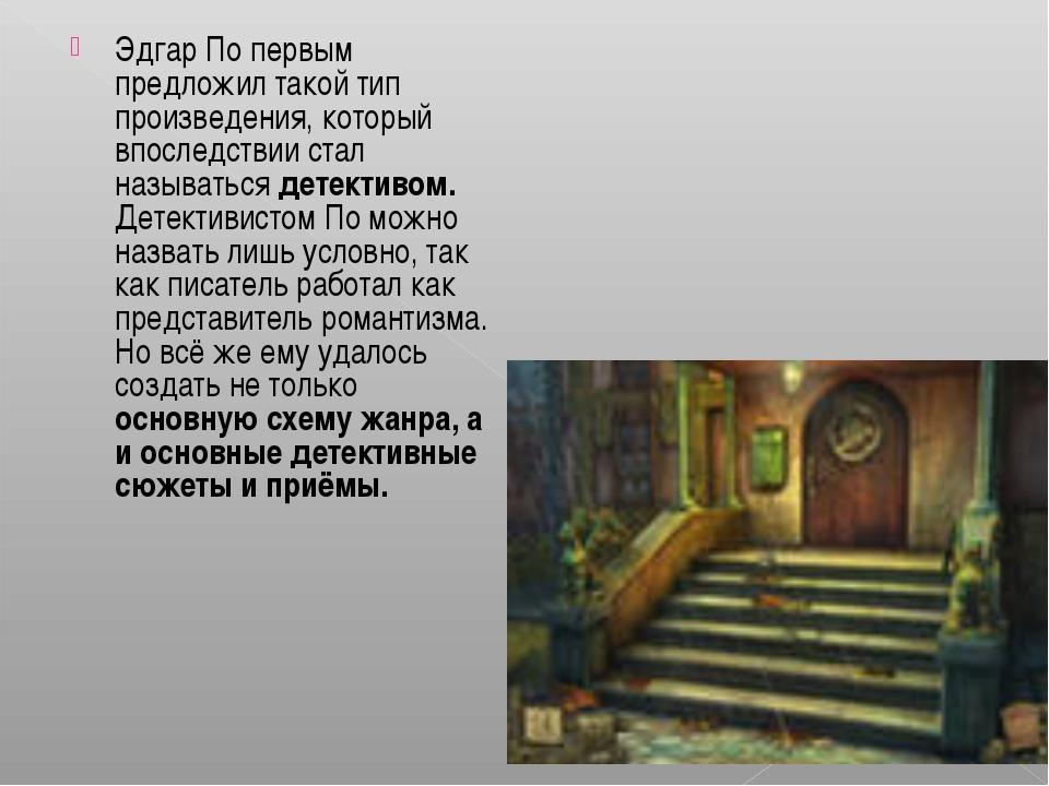 Эдгар По первым предложил такой тип произведения, который впоследствии стал н...