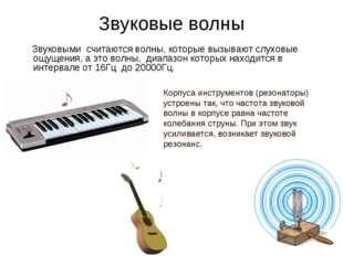 Звуковые волны Звуковыми считаются волны, которые вызывают слуховые ощущения,