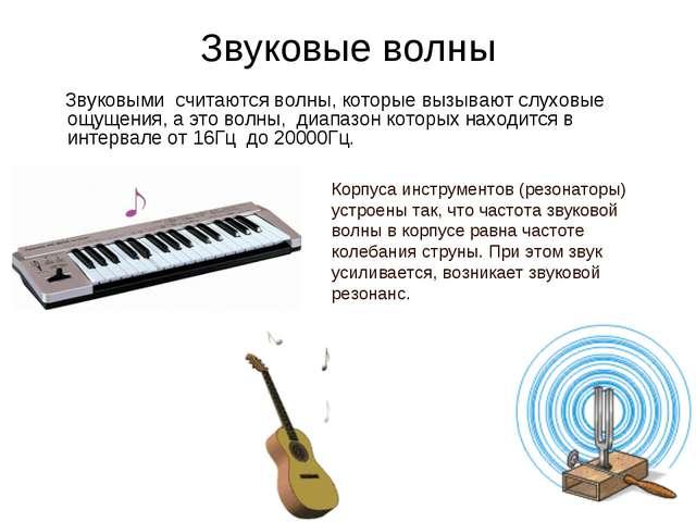 Звуковые волны Звуковыми считаются волны, которые вызывают слуховые ощущения,...