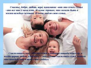 Счастье, добро, любовь, вера, понимание –вот это семья. Семья –это все что у