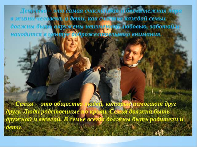Детство – это самая счастливая и безмятежная пора в жизни человека, а дети,...