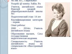 Полякова Ираида Анатольевна МБОУ «Намская средняя общеобразовательная школа №