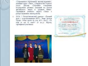 2013г. Региональные педагогические чтения «Современное образование: вызовы в