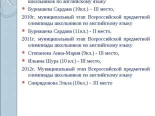 8. РЕЗУЛЬТАТЫ УЧАСТИЯ ОБУЧАЮЩИХСЯ ВО ВСЕРОССИЙСКОЙ ПРЕДМЕТНОЙ ОЛИМПИАДЕ 2009г